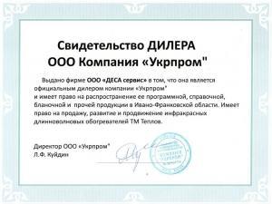 Сертифікат дилера ТМ Теплов