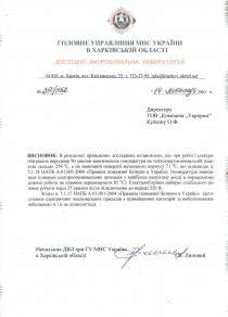 Сертифікат МНС (Пожежна безпека)