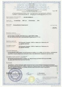 Сертифікат відповідності на електрообігрівачі інфрачервоні