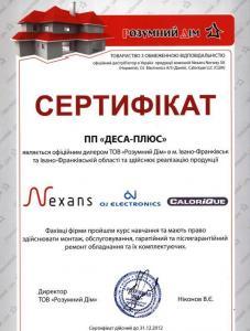 Сертифікат офіційного дилера ТМ Nexans, OJ Electronics, Calorique