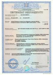 Сертифікат відповідності: прилади побутові електричні панельні опалювальні УДЕН-С